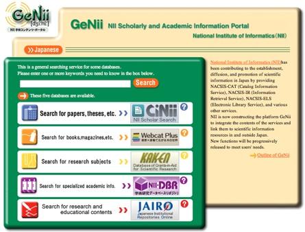 GeNii 学術コンテンツ・ポータル